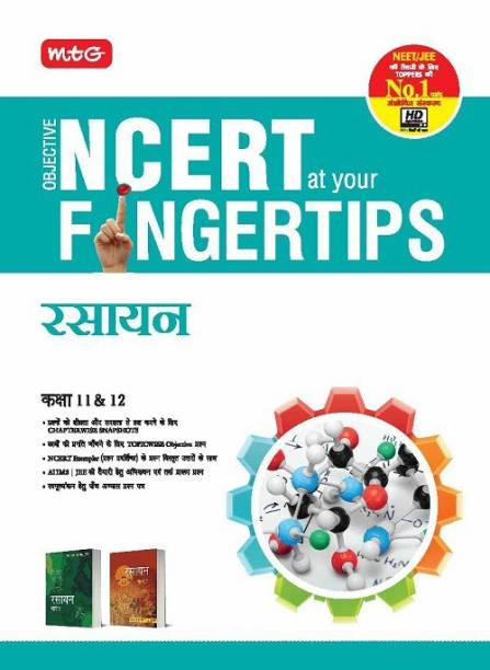 Objective Ncert at Your Fingertip Chemistry Xi-XII