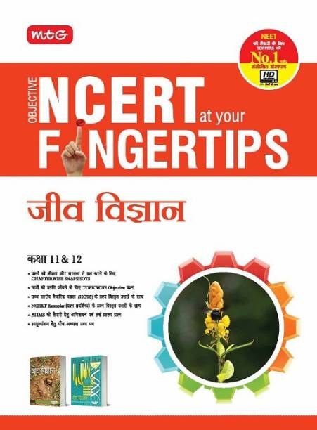 Objective Ncert at Your Fingertip Biology Xi-XII