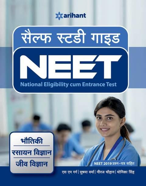 Self Study Guide Neet - Bhautiki|Rasayan Vigyan|Jeev Vigyan