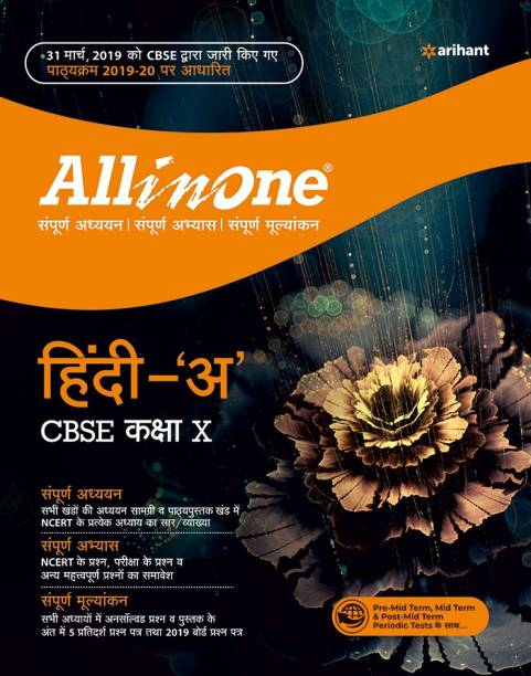 All in One Hindi 'A' Cbse Class 10th