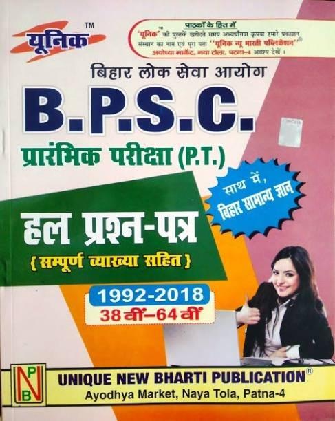 Bihar Lok Seva Aayog B.P.S.C. Prarambhik Priksha (P.T.) Solved Papers 1992 To 2018