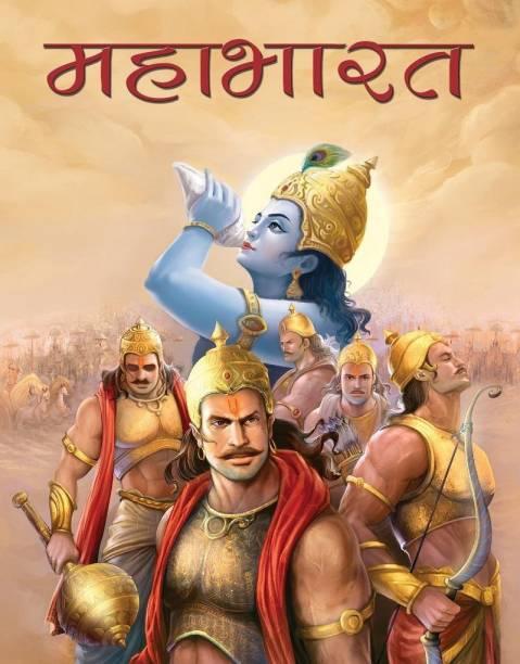 Mahabharata : Indian Epic (Hindi) : Indian Mythology Big Book