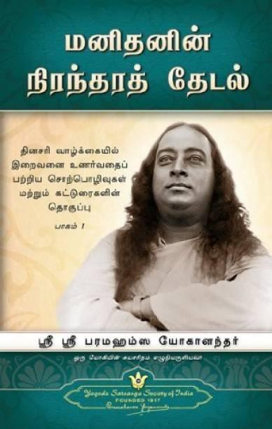 Mans Enternal Quest - Tamil
