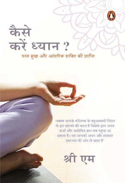 On Meditation (Hindi): Kaise Karein Dhyaan?