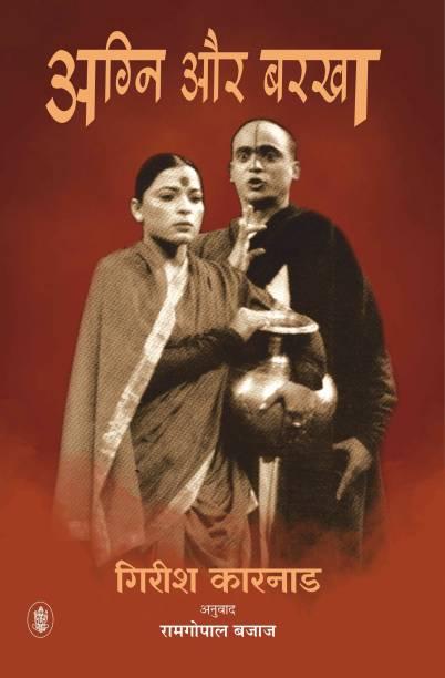Agni Aur Barkha