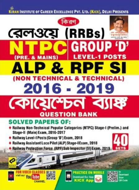 Rrbs Ntpc Group D Pre & Mains Level -1
