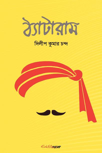 Thyataram - A Collection of Bengali Stories