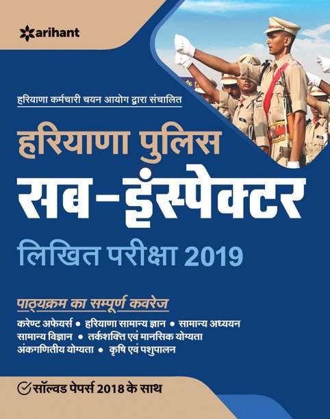 Haryana Police Sub-Inspector Likhit Pariksha 2019