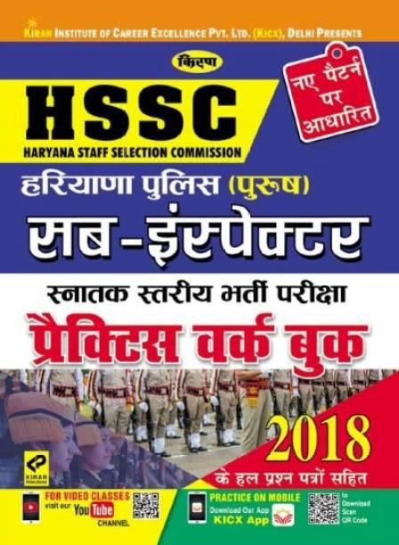 Kiran's Hssc Haryana Police (Male) Sub Inspector Graduate Level Recruitment Exam Practice Work Book –hindi(2608)