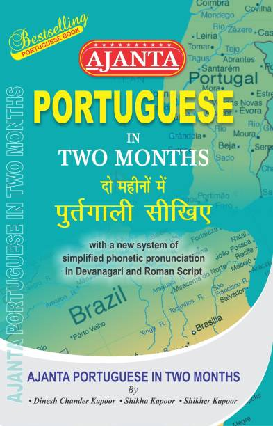 Ajanta Portugese in Two Months - Learn Portuguese in Two Months
