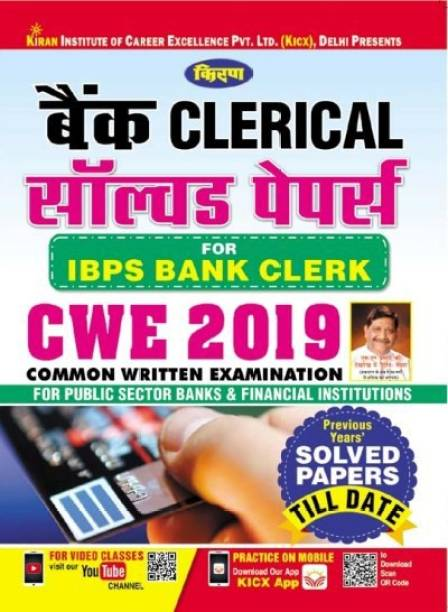 Kirans Bank Clerical Solved Papers For Ibps Bank Clerk Cwe 2019 -Hindi(2607)