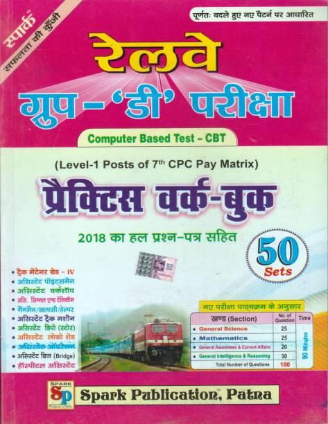 Railway Group D Pariksha Practice Work Book 50 Sets