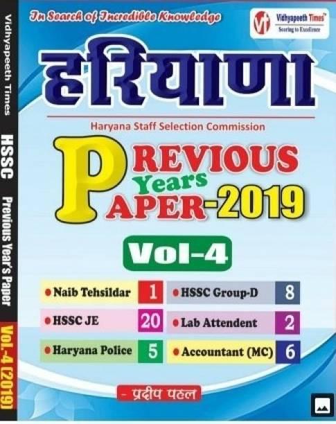 Haryana HSSC Previous Years Paper 2019 Volume 4