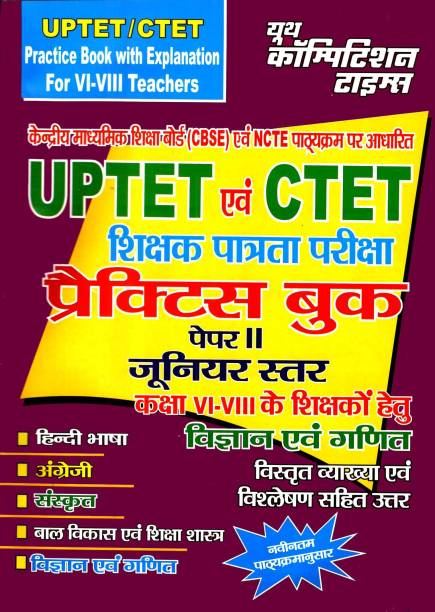 UPTET-CTET Practice Book Science & Maths For VI-VIII Teachers