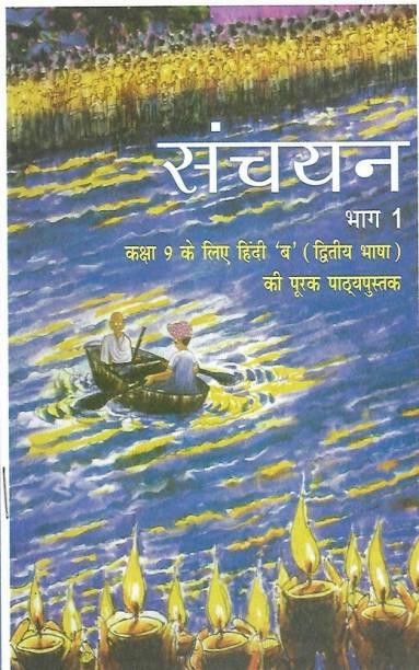 Sanchayan Bhag 1 Hindi Lang For Class-9