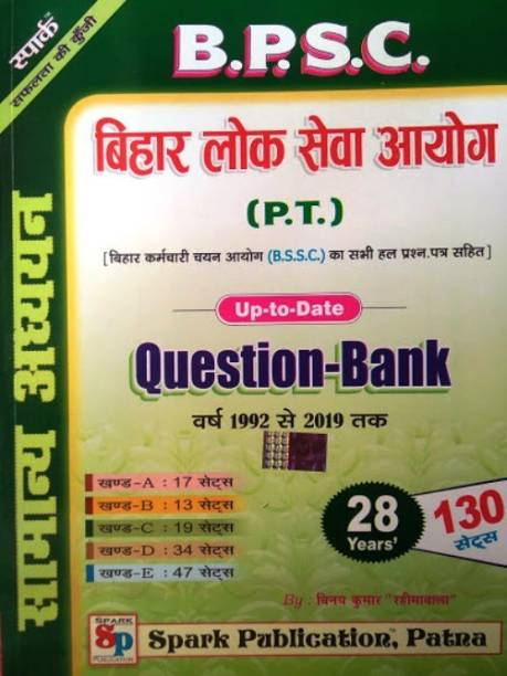 B.P.S.C. Bihar Lok Seva Aayog (P.T.) Up To Date Question Bank 28 Years 130 Sets 1992 To 2019