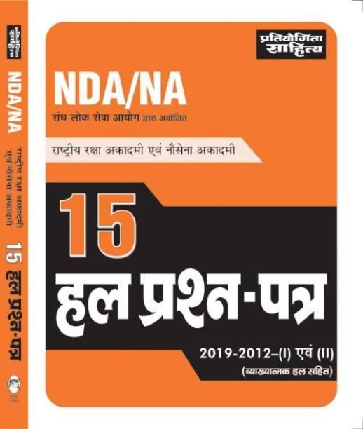 NDA/NA HUL PRASHAN PATR …Hindi Edn