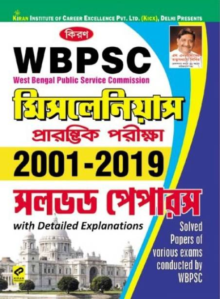 Kiran's Wbpsc Miscellaneous Preliminary Exam 2001-2019 Solved Papers – Bengali(2616)