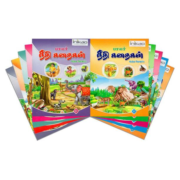 InIkao Panchatantra (Traditional Moral Stories) story Books Set of 10 in Tamil - Tamil Moral stories Collections