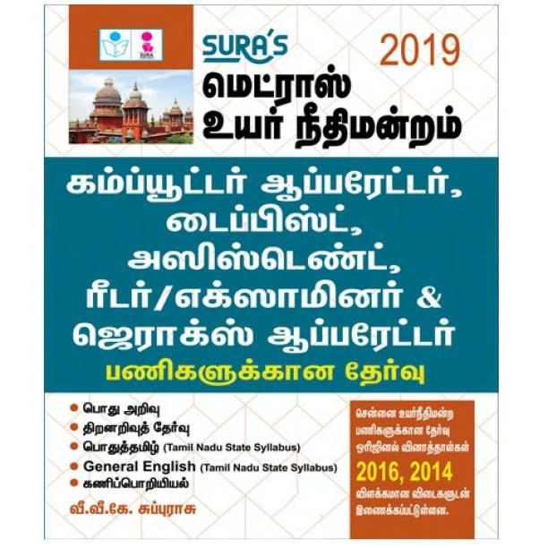 Vvk Subburaj Books - Buy Vvk Subburaj Books Online at Best