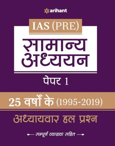 25 Varshoke Adhyayvar Hal Prashan Samanya Adhyyan Paper 1