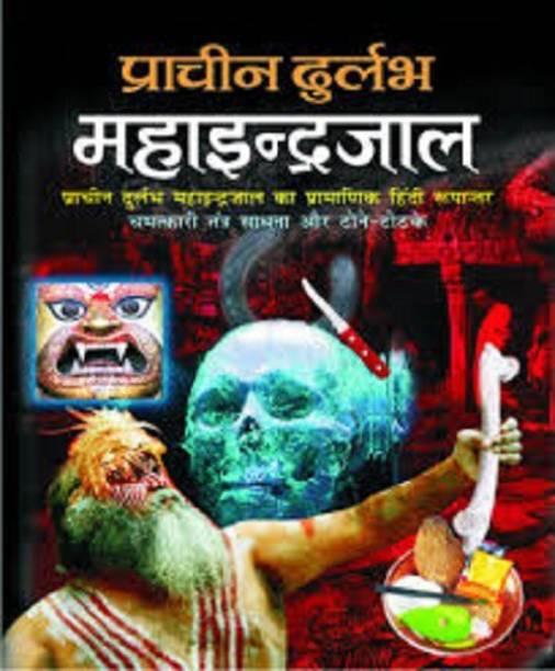 Asli Prachin Maha Indrajaal By Manoj Publications