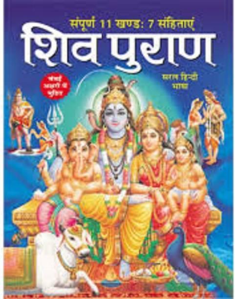 Shiv Mahapuran Sampuran 11 Kg=hand By Manoj Publications