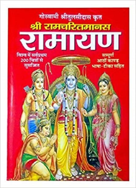 Shri Tulsidas Krit Ramcharit Manas Ramayan By Manoj Publications