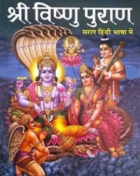 Shri Vishnu Puran By Manoj Publications