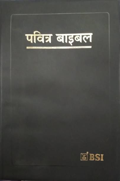 The Holy Bible - Pavitra Bible - The Word of God
