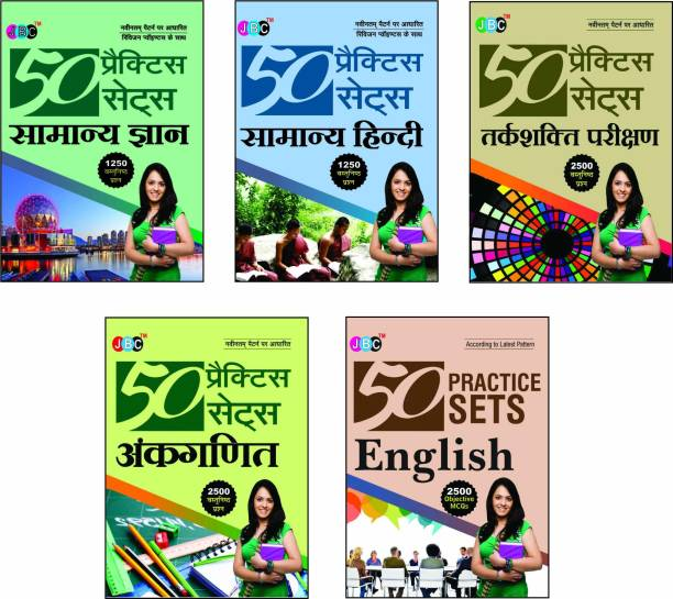 50 Practice Sets (Samanya Gyan, Samanya Hindi, Tarkshakti Parikshan, Ankganit, English) A Volume of 5 Series. (7500 Important Questions)