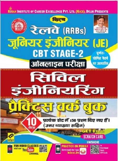 Kiran Railway (RRBs) Junior Engineer (JE) CBT Stage-2 Online Exam Civil Engineering Practice Work Book- Hindi(2631)