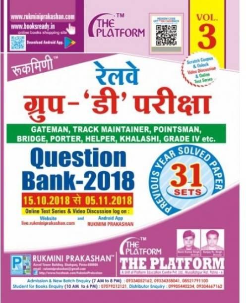 Rukmini Prakashan Books - Buy Rukmini Prakashan Books Online