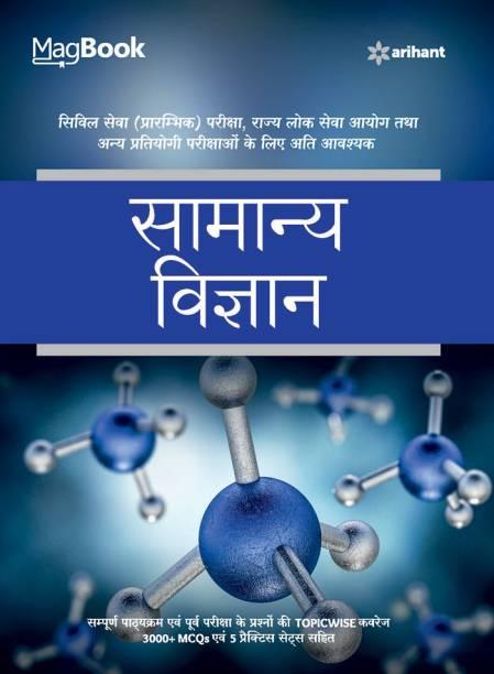 Magbook Bhartiya Samanya Vigyan 2020