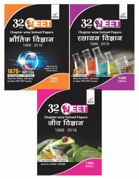 32 Varsh NEET Chapter wise Solved Papers Bhautik/ Rasayan/ Jeev Vigyan (1988 - 2019) 14th Edition