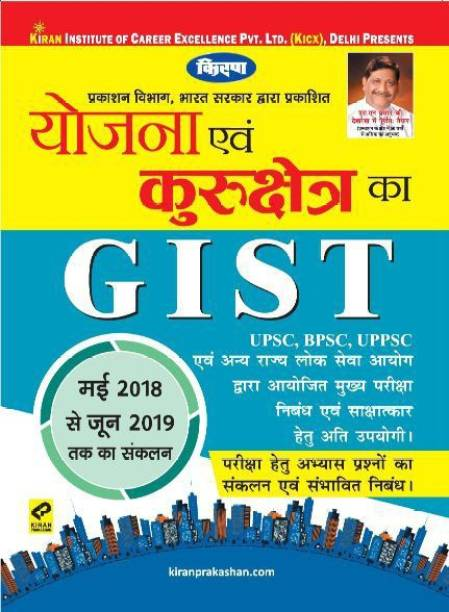 GIST of Yojana & Kurukshetra Practice Questions and Expected Essay for Exam May 2018 to June 2019 Updated