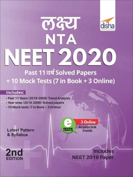 Lakshya NTA NEET 2020 - Past 11 Varsh Solved Papers + 10 Mock Tests (7 in Book + 3 Online) 2nd Edition