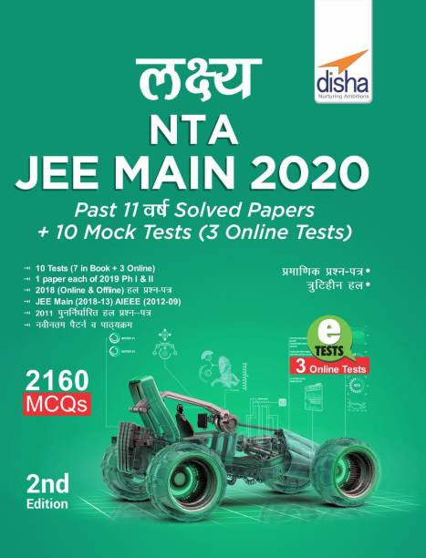 Lakshya NTA JEE MAIN 2020 - Past 11 Varsh Solved Papers + 10 Mock Tests (3 Online Tests) 2nd Edition