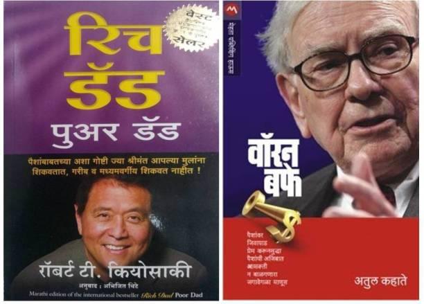 Rich Dad Poor Dad + Warren Buffe ( Marathi )