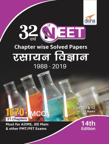 32 Varsh NEET Chapter wise Solved Papers Rasayan Vigyan (1988 - 2019) 14th Edition