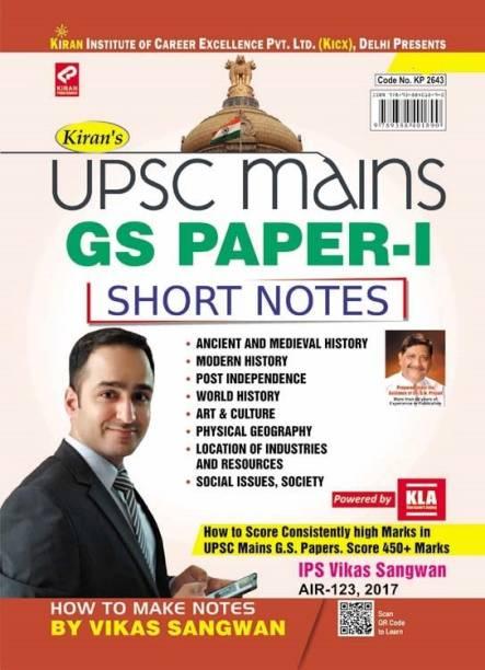 KIRAN UPSC MAINS GS PAPER-I SHORT NOTES BY IPS VIKAS SANGWAN AIR -123, 2017 ENGLISH(2643)