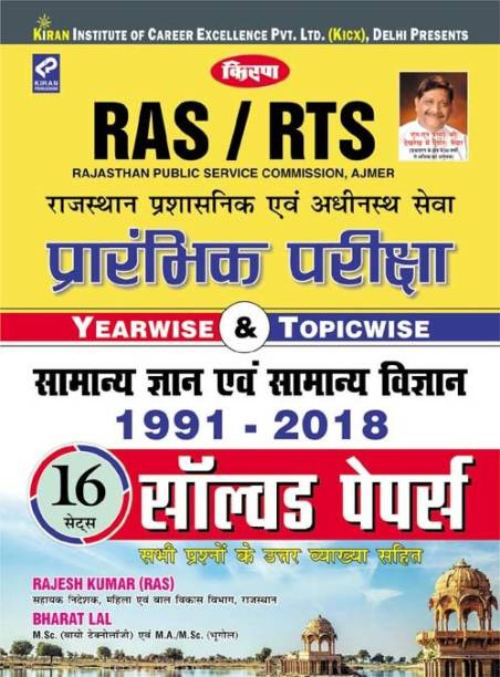 Kiran RAS/RTS Preliminary Exam Yearwise & Topicwise Samanya Gyan and Samanya Vigyan 1991-2018 Solved Papers Hindi (2641)