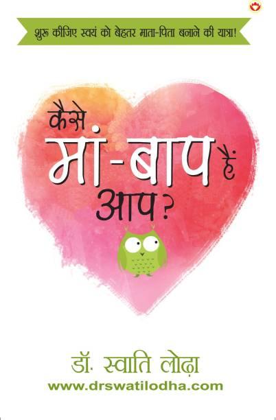 Kaise Maa Baap Hain Aap? PB Hindi