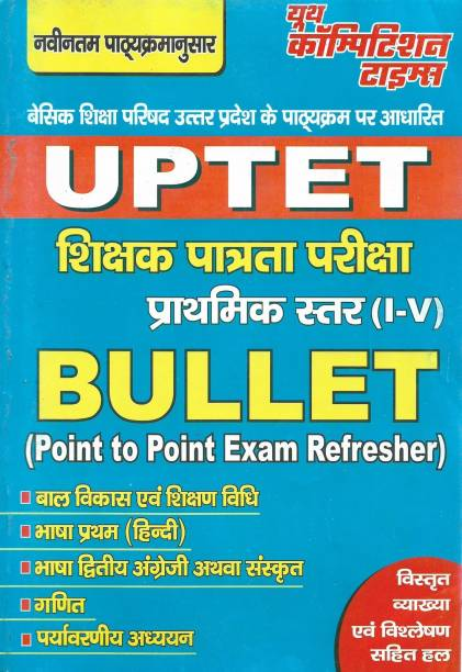 UPTET 2019 Paper - 1 (Class 1-5) (Child Psychology Hindi English / Sanskrit Maths Environment ) 560 Pages In Hindi Also For CTET HTET MPTET