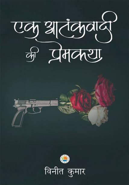 Ek Atankvadi Ki Prem Katha