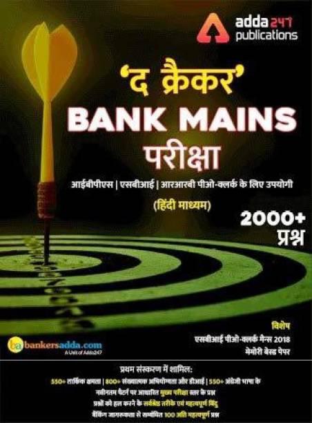 The Cracker Bank Mains Exams Book (Hindi Printed Edition)