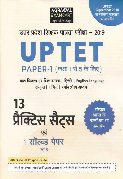 UPTET 2019 Paper - 1 ( 13 Practice Solved Sets & 2018 Solved Paper ) ( Child Psychology Hindi English Maths Environment Sanskrit ) In Hindi Also For CTET MPTET HTET UKTET