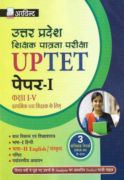 UPTET 2019 Paper - 1 Class 1 - 5 ( Child Development Hindi English / Sanskrit Maths Environment ) & 3 Old Solved Papers In Hindi 450 Pages Also Use For CTET HTET BTET RTET MPTET