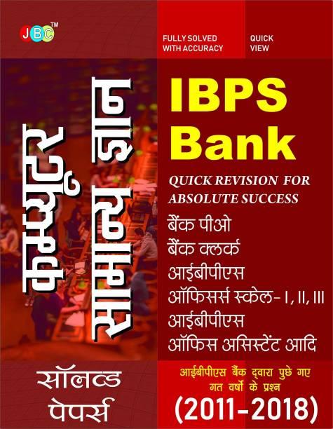 IBPS Bank Computer General Knowledge: (Hindi)