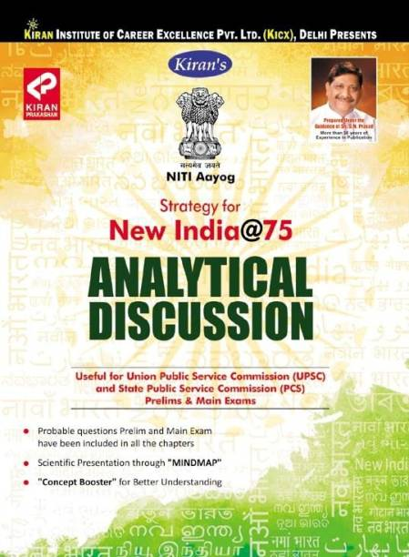 Strategy for New India@75 Analytical Discussion - Useful for UPSC, PCS, Prelims & Main Exams